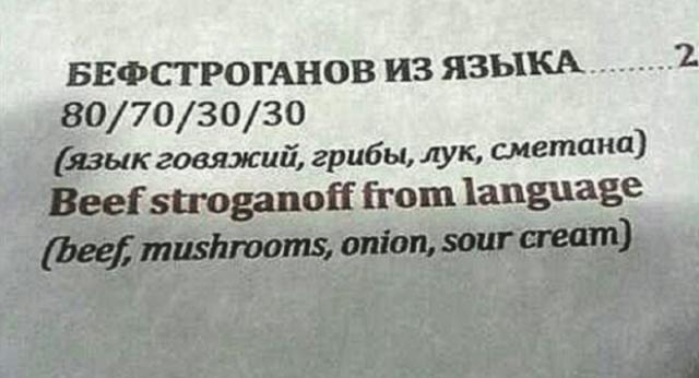 А переводы в кафе и ресторанах вообще больше были похожи на хохму.