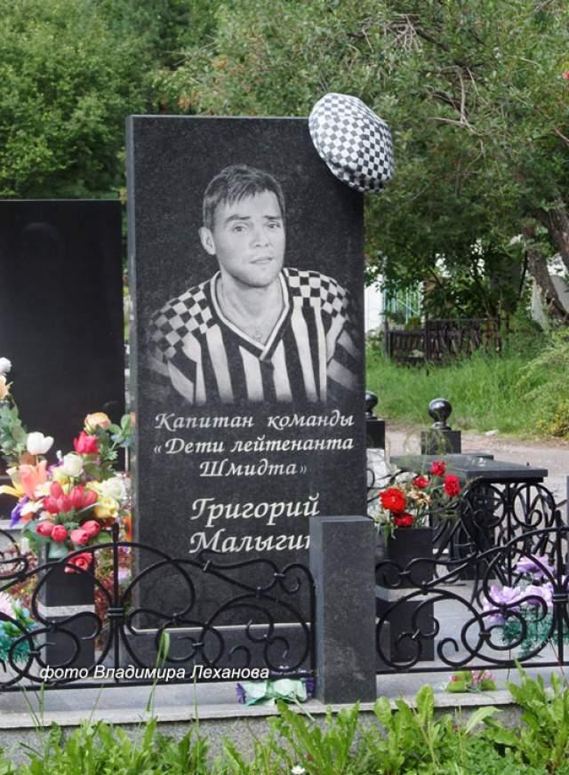Проведённая экспертиза показала, что у артиста произошел сердечный приступ. Во время остановки сердца, падая, он ударился головой. Григорию было всего 42 года. Его похоронили в родном Томске.