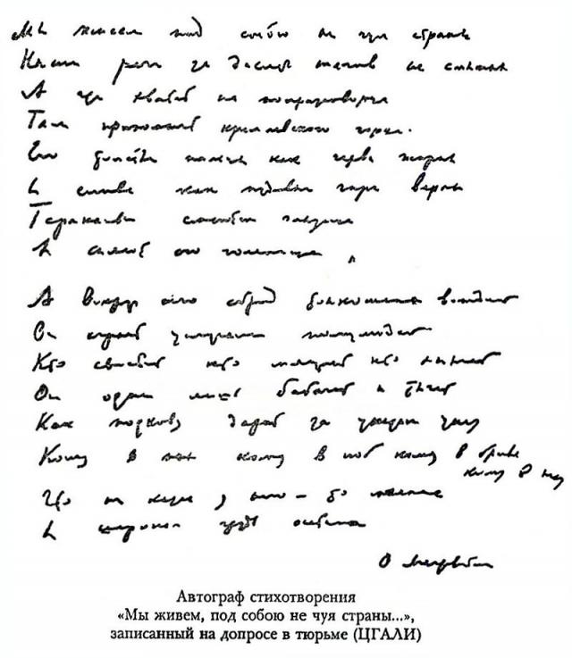 Кто-то из слушателей донес на Мандельштама, и в ночь с 13 на 14 мая 1934 года его арестовали и отправили в ссылку в Чердынь (Пермский край).