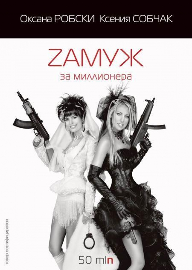 "Парфюмерами подрабатывали и Оксана Робски в компании Ксении Собчак . Девушки выпустили духи с названием ""Замуж за миллионера""."