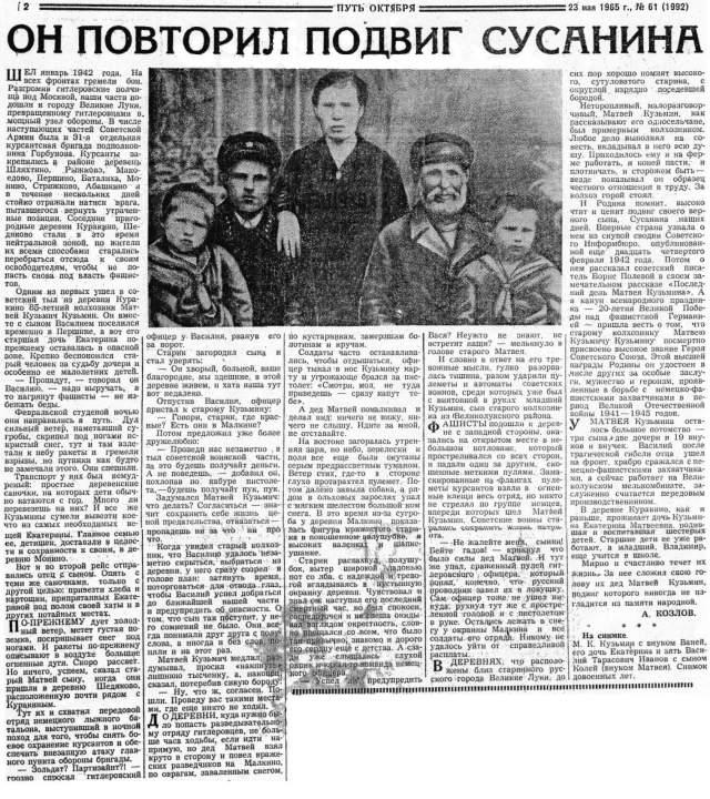 Его история содержит немало отсылок к истории другого известного крестьянина - Ивана Сусанина. Матвей тоже должен был вести захватчиков через лес и топи. И, как и легендарный герой, решил ценой своей жизни остановить врага.