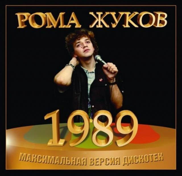 """Рома Жуков. В 1989 году певец создает группу """"Маршал"""" и выпускает второй альбом """"Максимальная версия дискотек"""". Песня """"Я люблю вас, девочки, я люблю вас, мальчики"""" стала его визитной карточкой. В 1990 году коллектив дал более 500 концертов."""