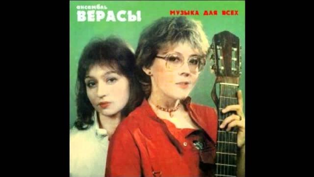 """""""Верасы"""". Белорусский вокально-инструментальный ансамбль, созданный в 1971 году как ансамбль политической песни, прославился исполнением совсем не политических песен."""