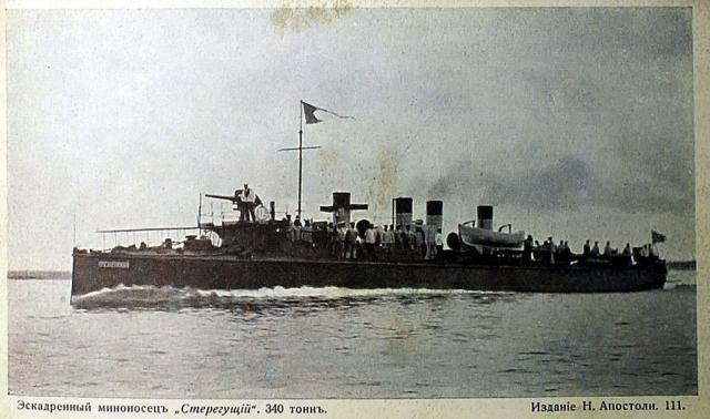 """""""Стерегущий"""". Миноносец с таким именем проиграл сражение японцам, и был намеренно затоплен двумя матросами, чтобы не достался врагу. Такая история стала образцом храбрости для русского военно-морского флота."""