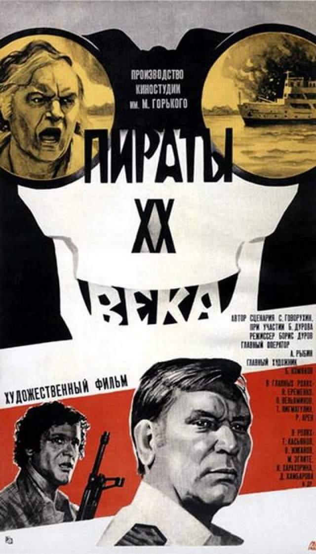 """Абсолютным лидером среди отечественных фильмов являются """"Пираты XX века"""" - самый кассовый (по посещаемости) за всю историю советского и российского кинопроката фильм."""