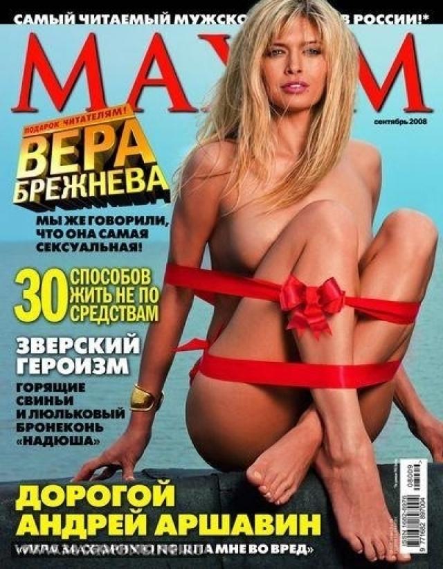 В этом же году, по версии журнала MAXIM, Вера Брежнева признана самой сексуальной женщиной России.