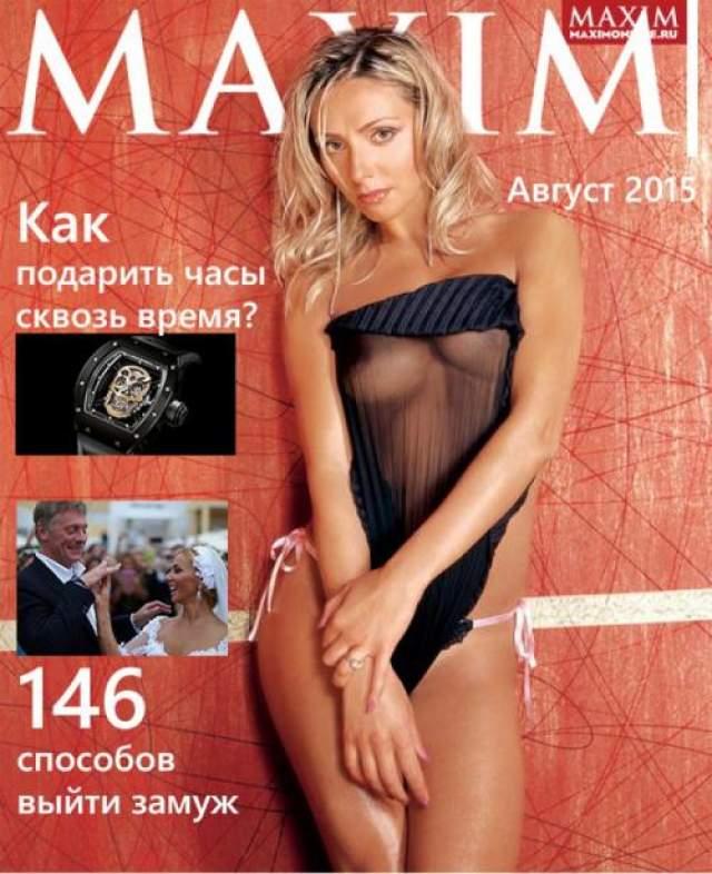 В 2004 году на обложке журнала Maxim появилась обнаженная Татьяна Навка .