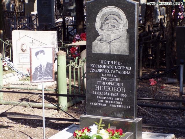 Григорий Нелюбов погиб 18 февраля 1966 года под колесами поезда. Вдова космонавта позже рассказывала, что Григорий ушел из жизни добровольно.