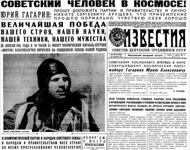 Власти также заготовили сразу три обращения к народу. Ни у кого не было уверенности в том, что полет Гагарина в космос пройдет успешно.