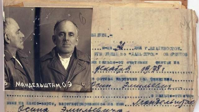 Кто-то из слушателей, конечно же, написал донос, и в ночь с 13 на 14 мая 1934 года Мандельштама арестовали и отправили в ссылку в Пермский край. В 1938 году Осипа Эмильевича освободили на один день, после чего он был арестован вторично и доставлен в Бутырскую тюрьму.