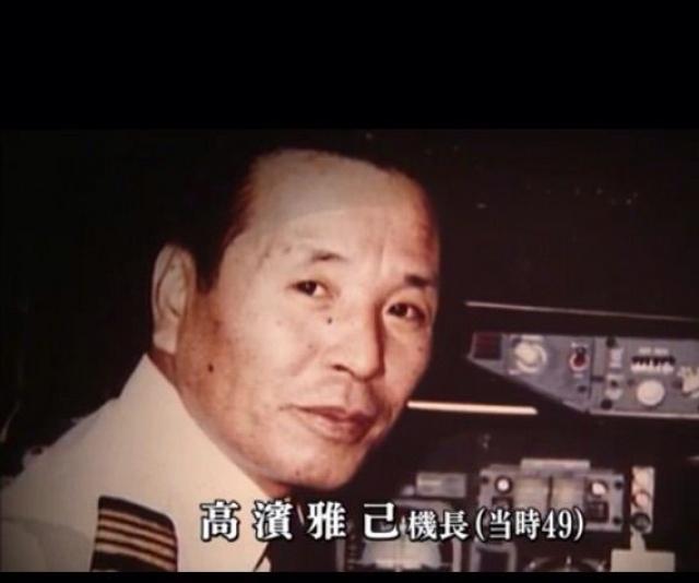 Самолетом управлял очень опытный экипаж. Командир воздушного судна 49-летний Масами Такахама - очень опытный пилот, который проработал в авиакомпании Japan Airlines 19 лет. Налетал 12423 часа, 4842 из них на Boeing 747.