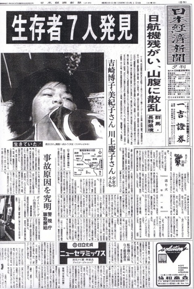 Авиакомпания Japan Airlines приняла на себя часть ответственности за катастрофу, так как должным образом не проверила отремонтированный самолет.