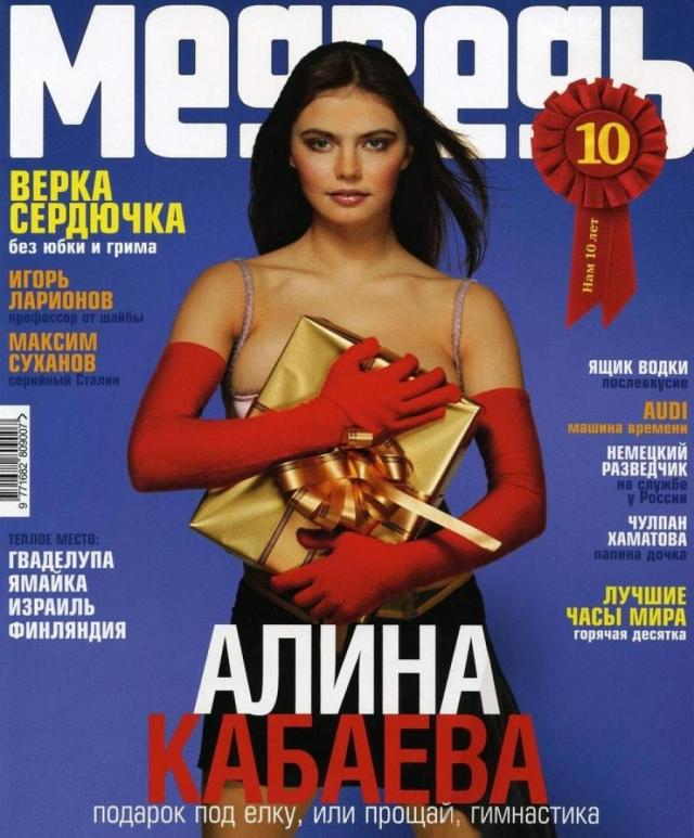 """Алина Кабаева. Известная и популярная художественная гимнастика обнажалась весьма скромно для журнала """"Медведь""""."""