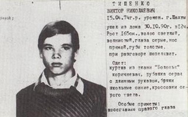3 ноября найден труп седьмой в том году жертвы Чикатило — 16-летнего Виктора Тищенко. После этого количество милицейских патрулей было увеличено. Но последнее убийство, совершенное Чикатило, им не удается предотвратить. На фото: Виктор Тищенко