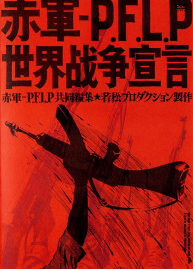 """В сентябре 1974 г. Карлос содействовал организации """"Красная Армия Японии"""" (КАЯ) в подготовке к нападению на французское посольство в Гааге. Захват посольства удался, но переговоры с правительством Франции зашли в тупик."""