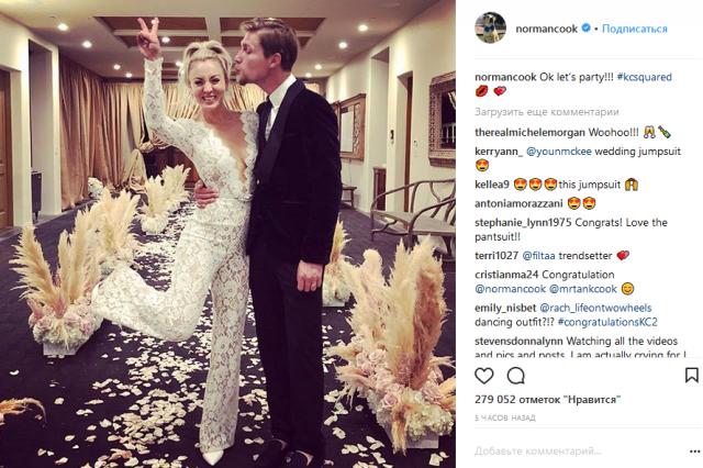А после торжественной части актриса сменила свадебный наряд на кружевной комбинезон, тоже белый.