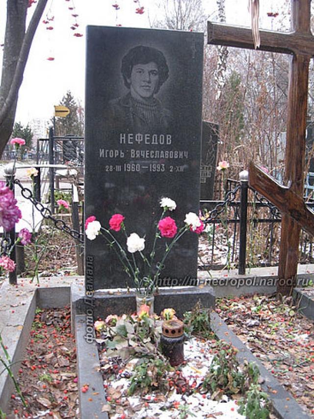 Утром 2 декабря 1993 года после очередной ссоры с женой повесился. Похоронен на Котляковском кладбище в Москве.