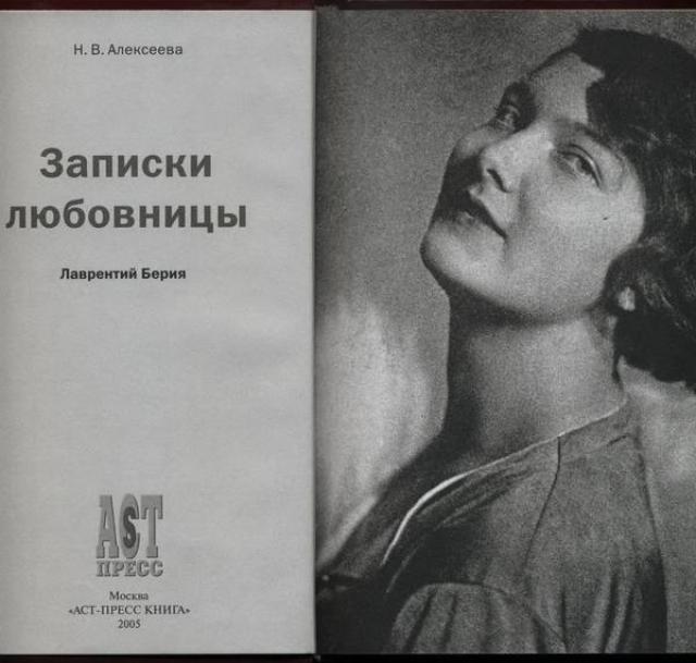 Одной из его женщин была Нина Алексеева , которая оставила достаточно подробные воспоминания о встречах с комиссаром.