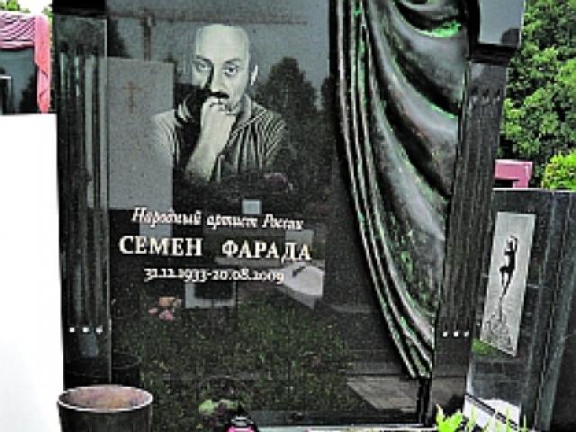 Вечером 20 августа 2009 года после тяжелой продолжительной болезни Семен Фарада скончался в возрасте семидесяти пяти лет в госпитале имени Вишневского в Москве. Причиной смерти стала хроническая сердечно-сосудистая недостаточность, развившаяся в результате произошедших с ним инсультов.