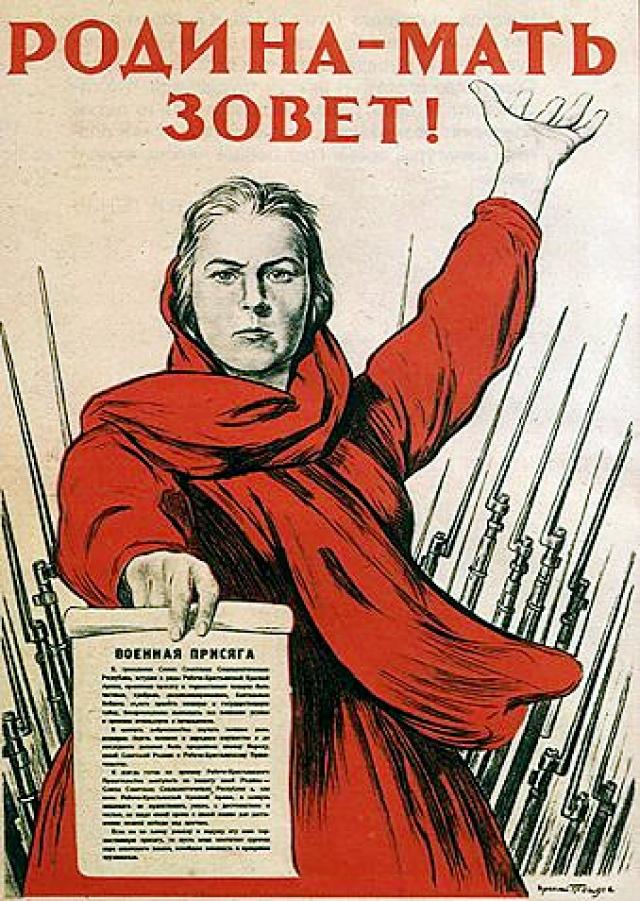 """Агитационный плакат """"Родина-мать зовет!"""" ."""