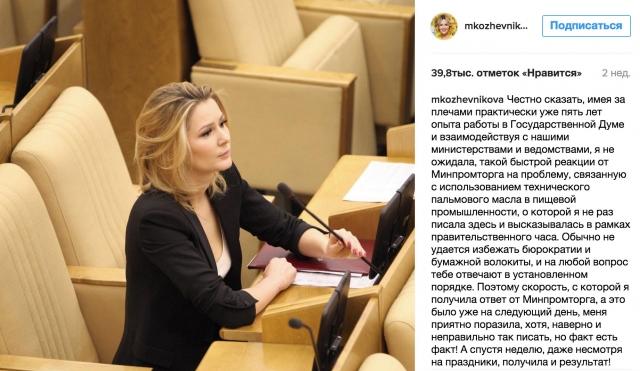 Мария Кожевникова - депутат Госдумы VI созыва, по совместительству актриса.