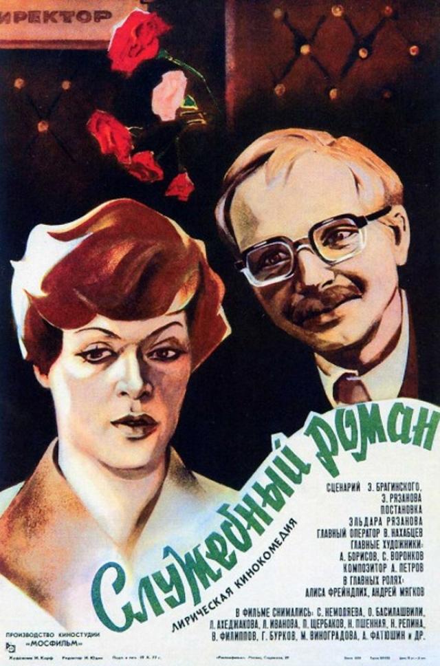 """Актеры для фильма были подобраны очень быстро, поскольку у Рязанова оставались своеобразные """"резервы"""" после кинопроб в других его картинах."""
