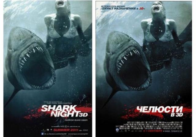 """""""Челюсти 3D"""" . Оригинальное название фильма произносится как """"Ночь акулы 3D"""" , но российские прокатчики решили выделить главное в ужастике."""