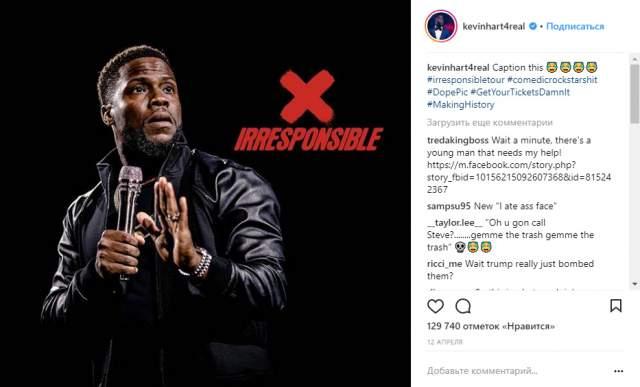 И свой профиль в Instagram американский комик грамотно использует для рекламы будущих шоу, отработки и выбора лучших шуток, а также продвижения совместных проектов с другими популярными артистами.
