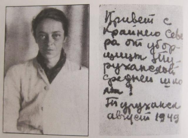 27 августа 1939 г. была арестована органами НКВД и осуждена по статье 58-6 (шпионаж) на 8 лет исправительно-трудовых лагерей, под пытками вынуждена была дать показания против отца.