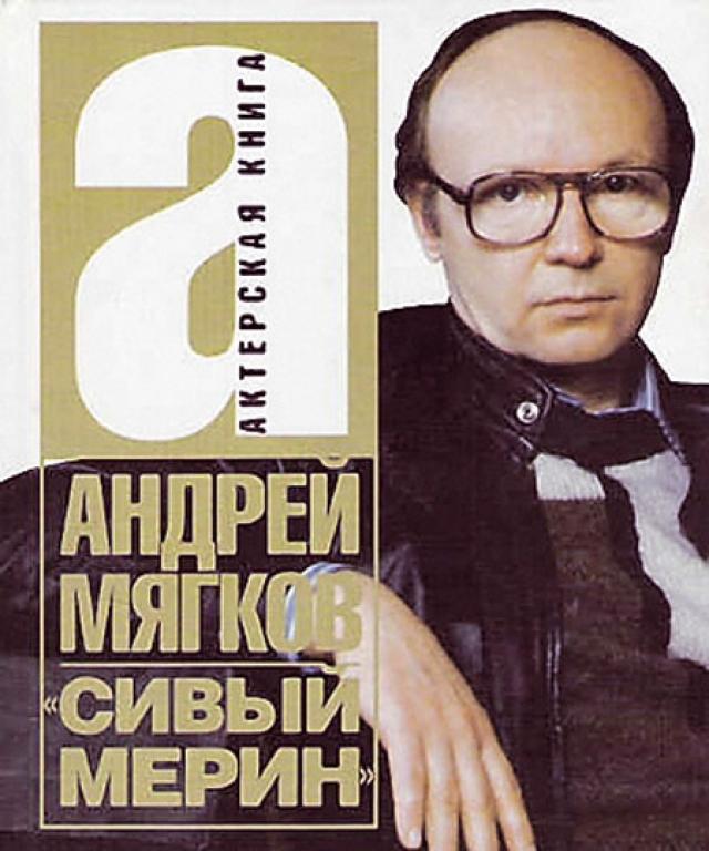 """Мягков - автор трех детективных романов, написал которые, по его признанию, """"лишь потому, что жене не хватает интересной литературы""""."""