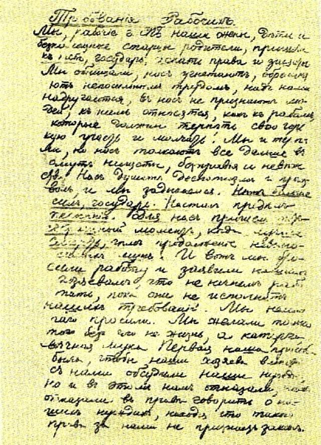 """В марте 1904 года была принята тайная программа, так называемая """"программа пяти"""". Гапон считал, что вначале нужно организовать восстание, показать силу народных масс, а уж после этого требовать экономические и политические свободы. В противном случае Собрание прикроют, а руководителей арестуют."""