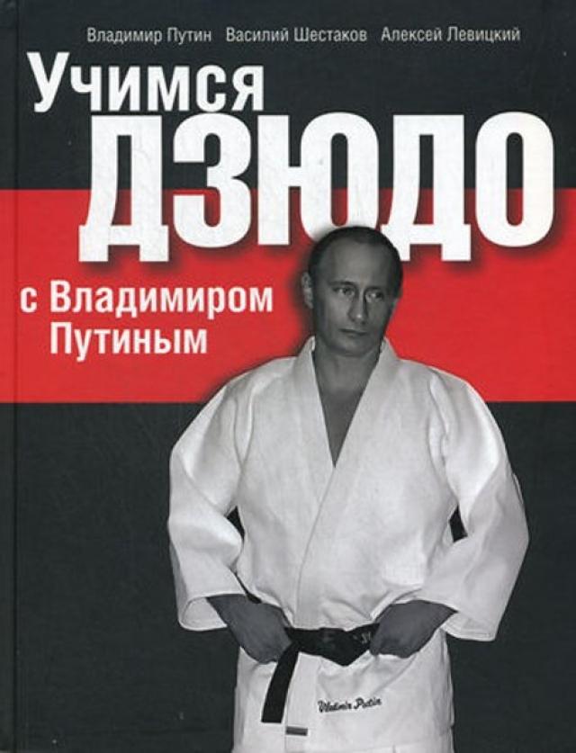 """В 1999 году издана книга Путина по практическим занятиям дзюдо - """"Учимся дзюдо с Владимиром Путиным""""."""