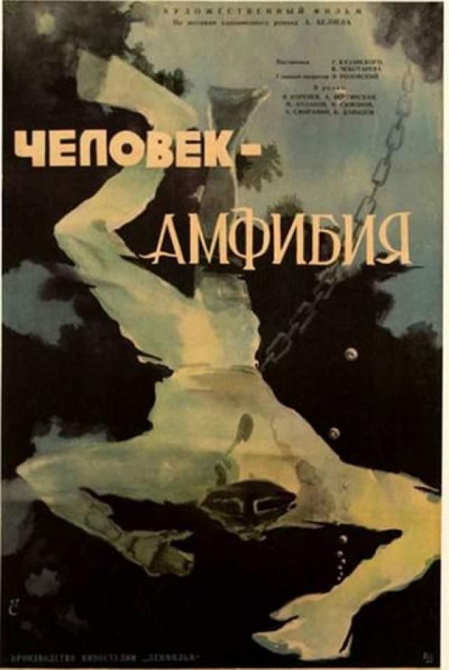 """Одиннадцатое место. """"Человек-амфибия"""" - художественный фильм, поставленный в 1961 году В.Чеботаревым и Г.Казанским по роману А.Беляева."""