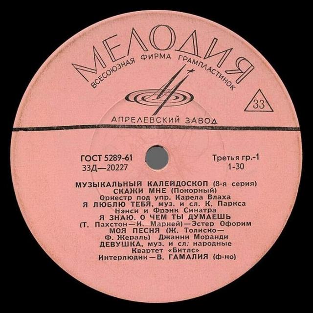 """Песня """"Girl"""" стала первой в творчестве """"The Beatles"""", которую выпустили в СССР. Это произошло в 1967-м году."""