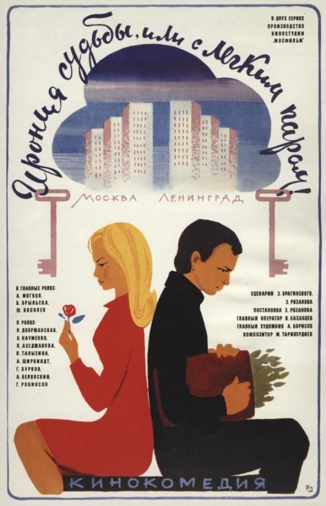 """Фильм стал авторской экранизацией пьесы Эмиля Брагинского и Эльдара Рязанова """"С легким паром! или Однажды в новогоднюю ночь…"""", написанной в 1969 году."""