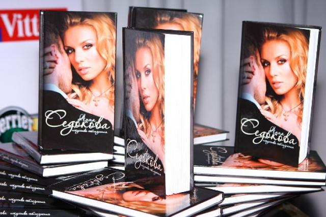 """Анна Седокова решила подработать писателем и выпустила книгу """"Искусство соблазнения""""."""