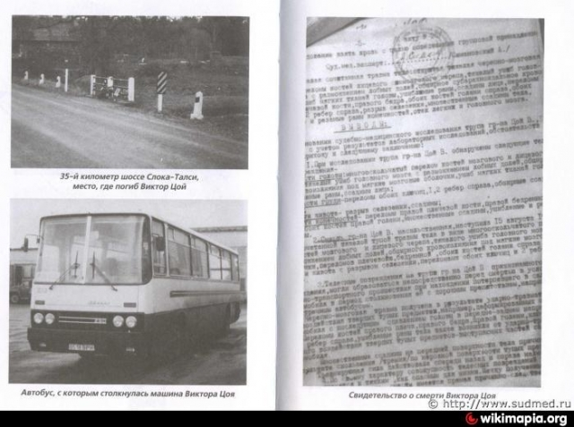 """Он разбился в автокатастрофе на 35 километре трассы """"Слока-Талси"""" в Латвии под Тукумсом."""