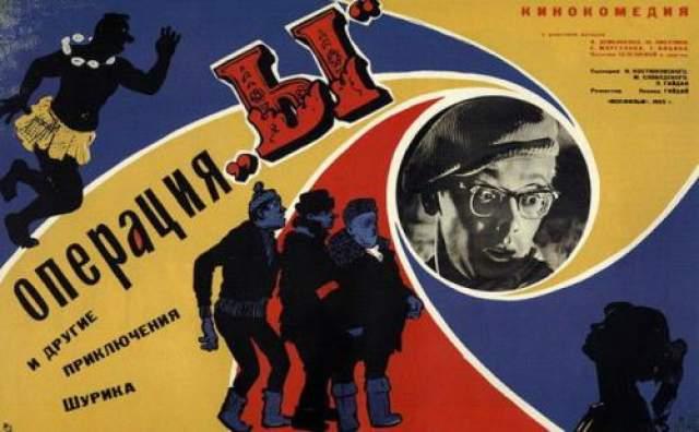 """На седьмом месте блистательная комедия Л.Гайдая """"Операция """"Ы"""" и другие приключения Шурика"""", снятая в 1965 году (69,6 млн зрителей)"""