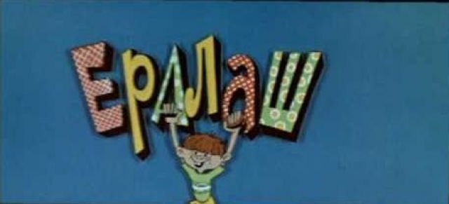 """Знаменитая анимационная заставка несколько раз менялась: изначально слово """"Ералаш"""" появлялось на экране, постепенно увеличиваясь. Затем название киножурнала начало опускаться сверху: за разноцветные буквы держался мальчик, одетый в футболку и шорты."""