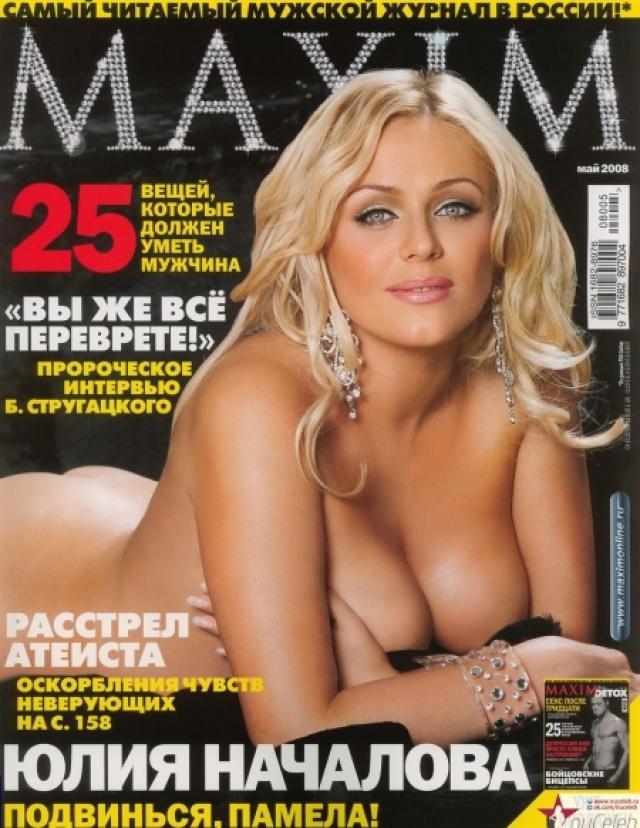 В откровенных фотосессиях певица Юля Началова участвовала несколько раз, но если фото для журнала Maxim вышло довольно стильным и современным…