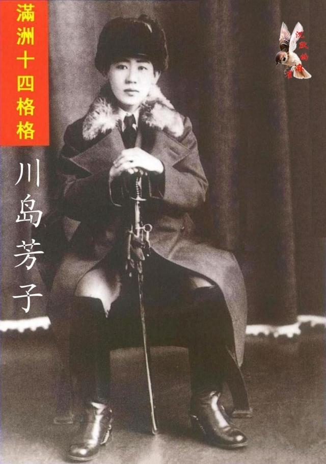 Кавашима была хорошо знакома с императором Пу И. Именно она, действуя по японскому плану, убедила его вернуться в Маньчжурию и возглавить марионеточное государство Маньчжоу-Го.