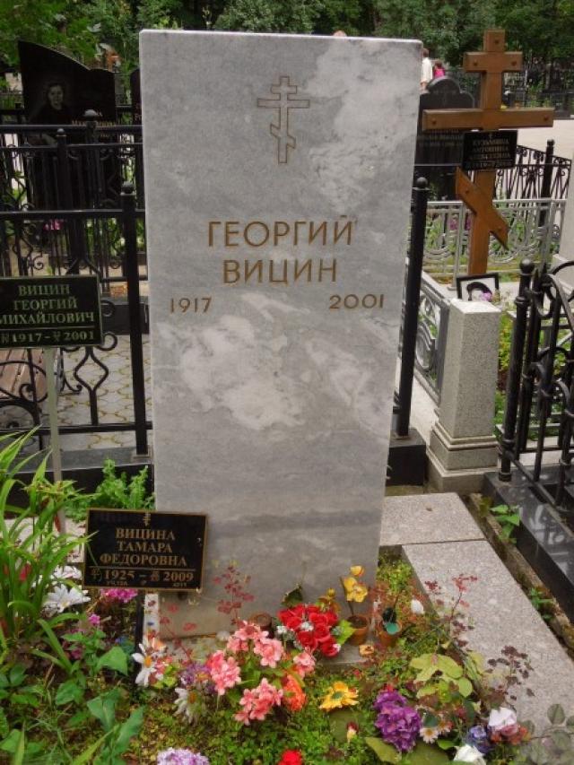 Похоронен актер в Москве, на Ваганьковском кладбище. На прощание с артистом приехали его вдова и дочь, несколько родственников и соседи. Собрать средства на памятник и ограду могилы не удавалось несколько лет.