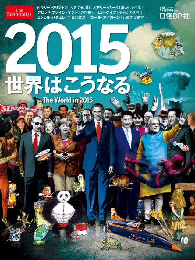 1. Загадочные цифры на стрелах на обложкеThe Economist В первые дни 2015 года влиятельный английский журнал The Economist, принадлежащий семье Ротшильдов, выпустил специальный номер прогнозов «Мир-2015» с загадочной обложкой.