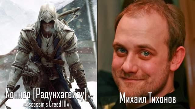 Кроме этого, Тихонов принимал участие в озвучивании многих компьютерных игр, одна из которых - Assasin's Creed III.