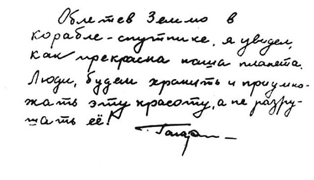"""Первый советский космонавт был верующим человеком. Он даже предлагал восстановить храм Христа Спасителя. А главное - никогда не говорил, что он """"летал в космос, а Бога не видел""""."""