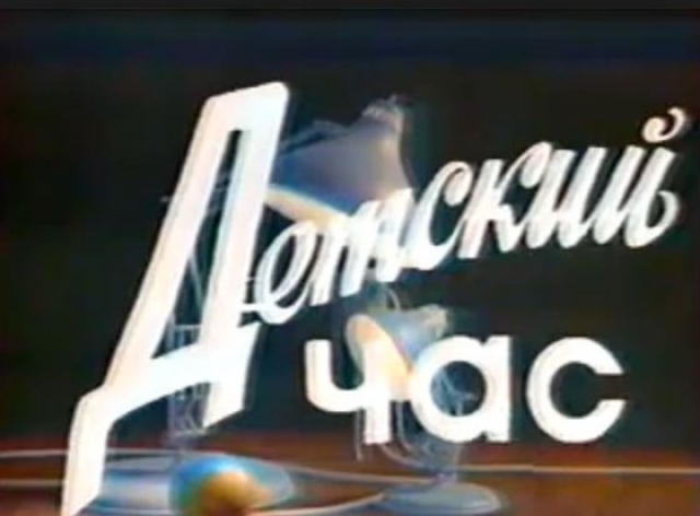 """""""Детский час"""". Еще одна развивающая телепередача выходила с конца 1980-x. """"Детский час"""" вел актер Сергей Столяров."""