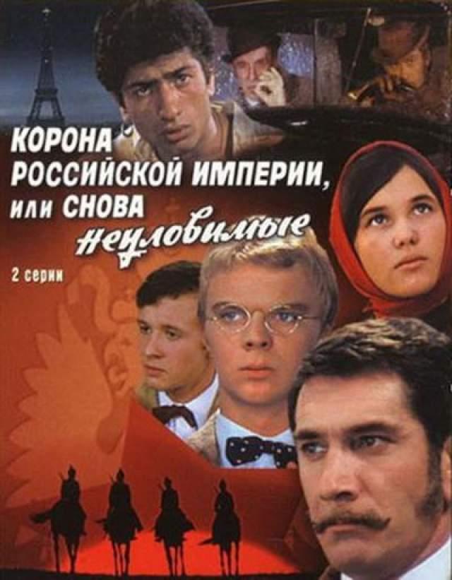 """Шестнадцатое место. """"Корона Российской империи, или Снова неуловимые"""" - двухсерийный приключенческий художественный фильм, поставленный в 1971 году режиссером Эдмундом Кеосаяном. (60,8 млн человек)"""