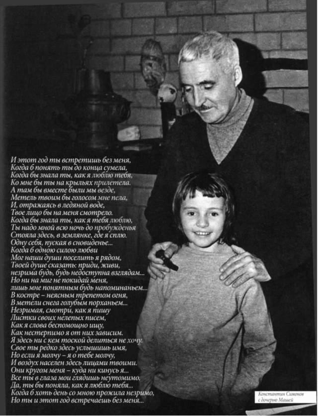 Рождение их собственной дочери Маши не исправило ситуацию. Актриса пристрастилась к выпивке, и в 1957 году Симонов ушел от нее, при этом в суде потребовал, чтобы Серову лишили родительских прав на их семилетнюю дочь.