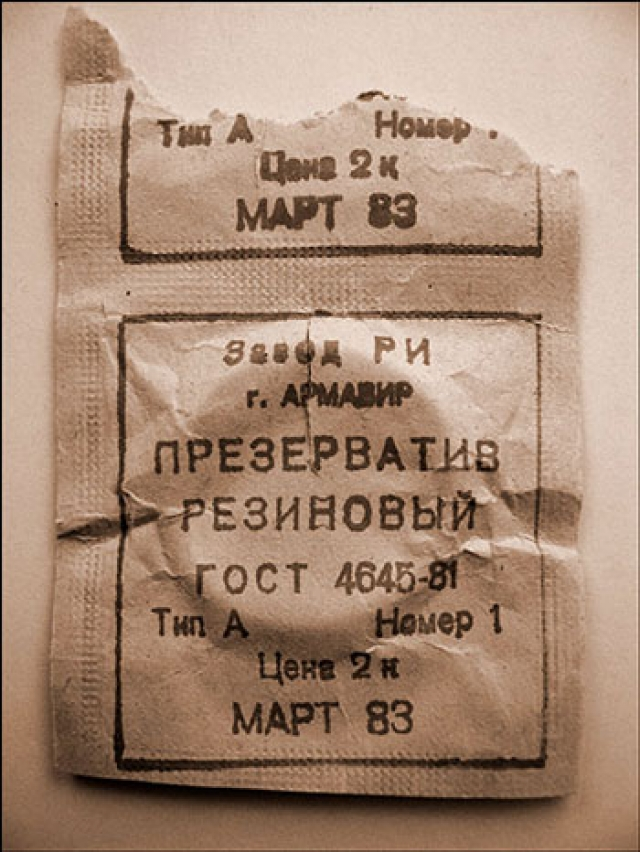 """1983. Существует легенда, что в советские времена презервативы назывались """"изделием №2"""" (а """"изделием №1"""" на резиновых заводах были противогазы). Эта легенда является типичным примером антисоветского юмора советских людей - на самом деле номерами обозначались три размера кондомов того времени. Вот это изделие, например, маркировано №1."""