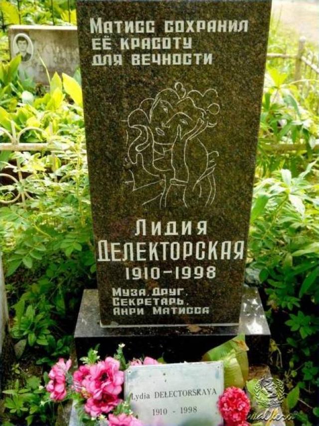 Сама Лидия Николаевна Делекторская ушла из жизни в 1998 году. Еще при жизни она передала ГМИИ им. Пушкина огромное количество вещей, связанных с Анри Матиссом, - фотографии, документы, книги, картины.